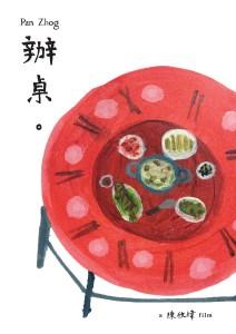 Hsin-Wei Chen - PanZhog_Poster
